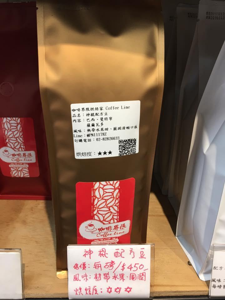 神棍配方咖啡豆